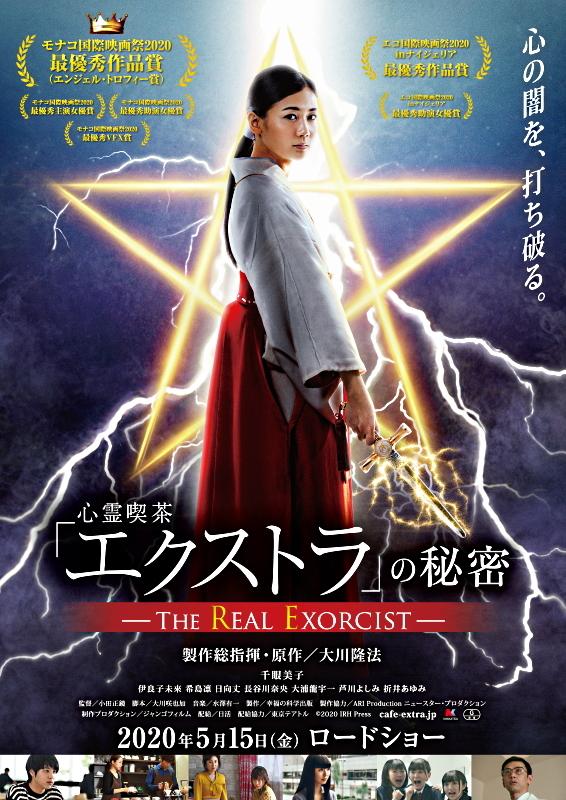 "电影《灵异咖啡厅""Extra""的秘密-The Real Exorcist-》海报"