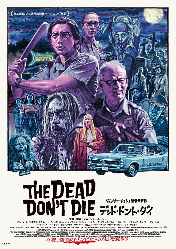 电影《丧尸未逝》海报
