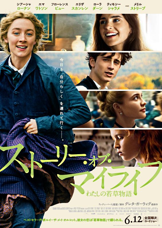 电影《小妇人》海报