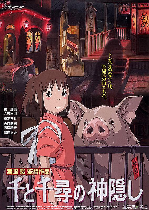 日本票房:《千与千寻》重新上映成票房冠军