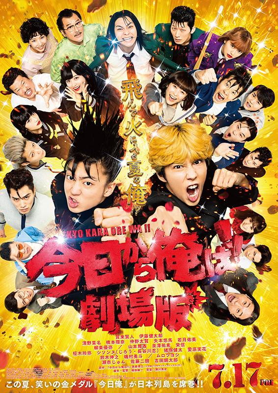 日本票房:《我是大哥大!!》连续三周稳夺冠军
