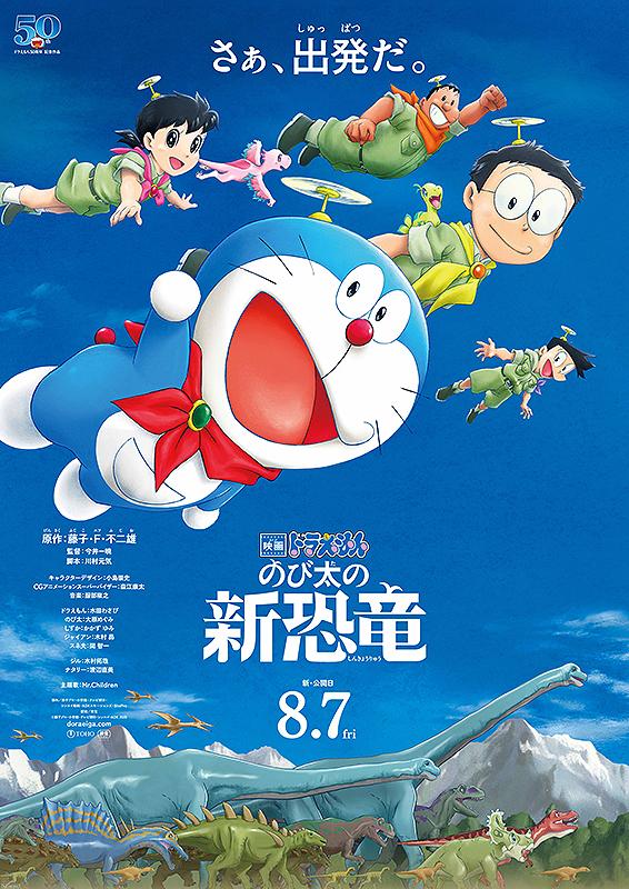 电影《哆啦A梦:大雄的新恐龙》海报