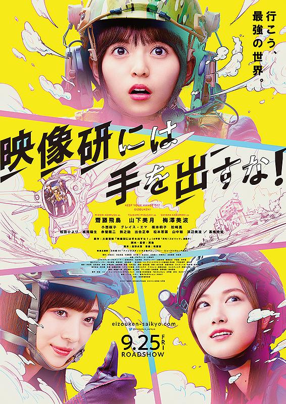日本票房:《信条》连冠 上映次周票房破12亿日元