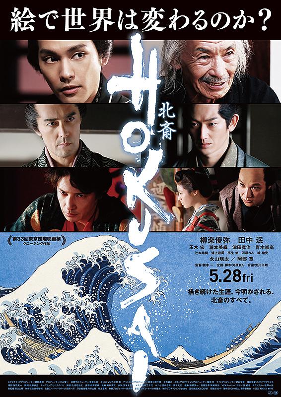 日本票房:《浪客剑心 最终章》终登上冠军宝座