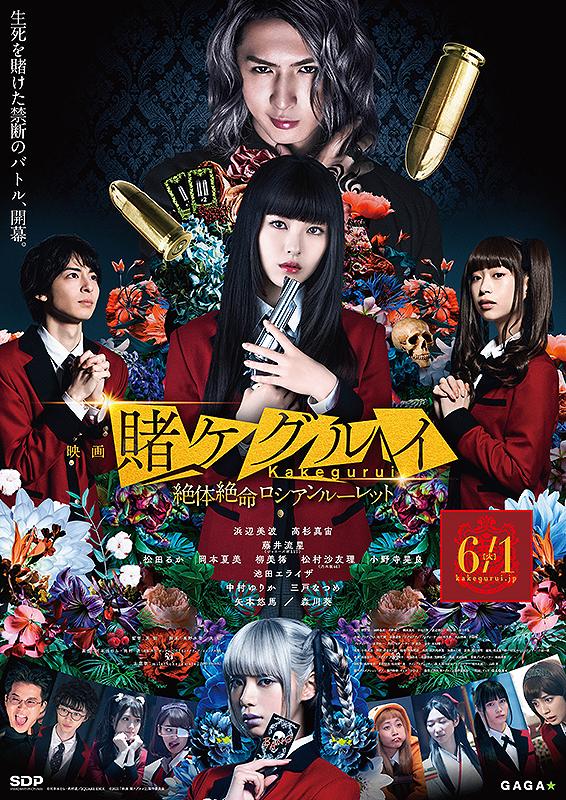 日本票房:《浪客剑心》上下两部作品独占冠亚军
