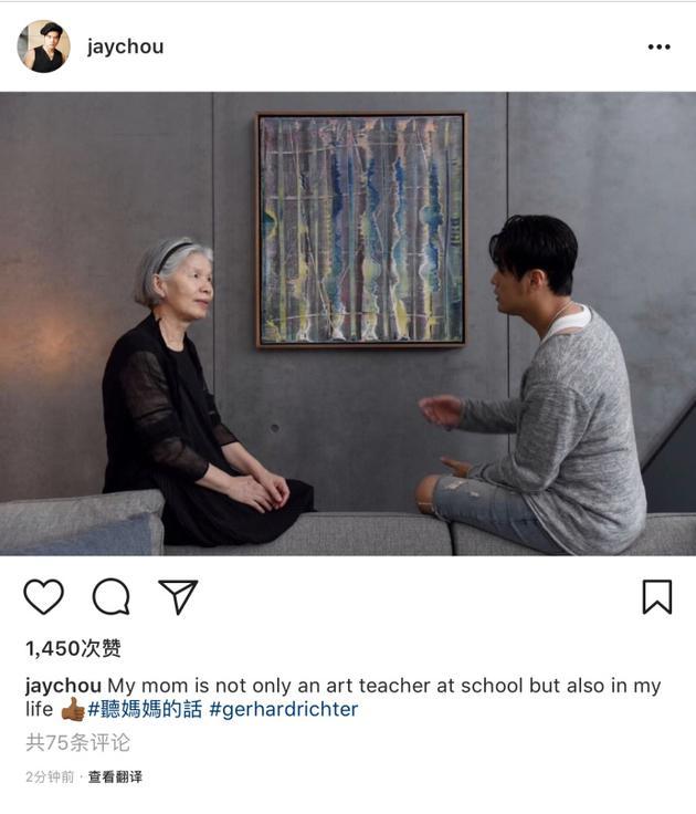 周杰伦晒妈妈照片