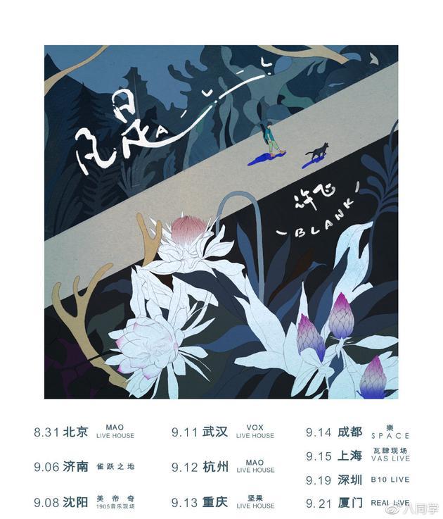 2019许飞【但凡】新专辑巡演 上海站