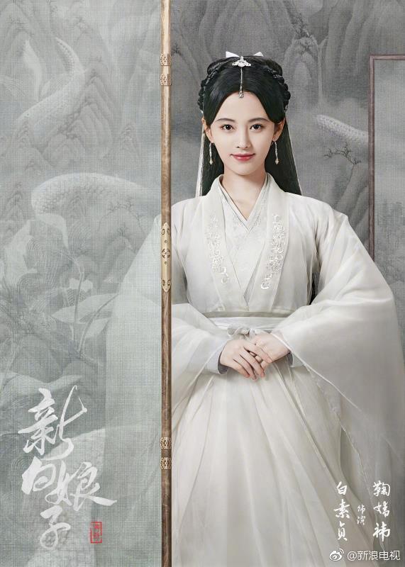 《新白娘子傳奇》鞠婧禕飾演白素貞