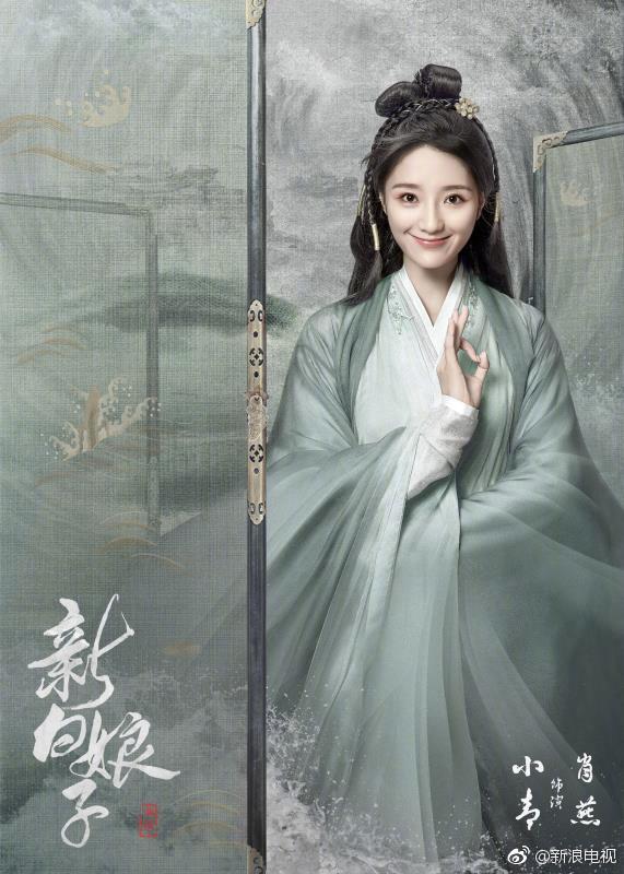《新白娘子傳奇》肖燕飾演小青