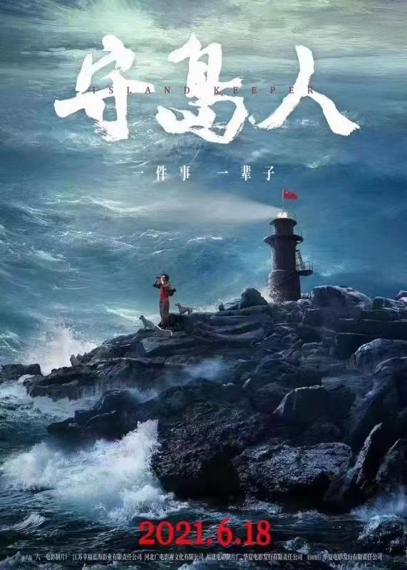 《【摩杰登陆注册】宫哲: 相伴《守岛人》的日子》