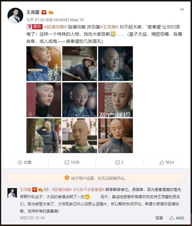 """""""袁春望""""王茂蕾被网友骂到关闭微博评论功能"""