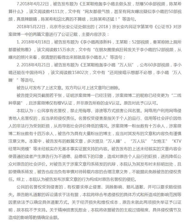 李小璐名誉权案判决书公布