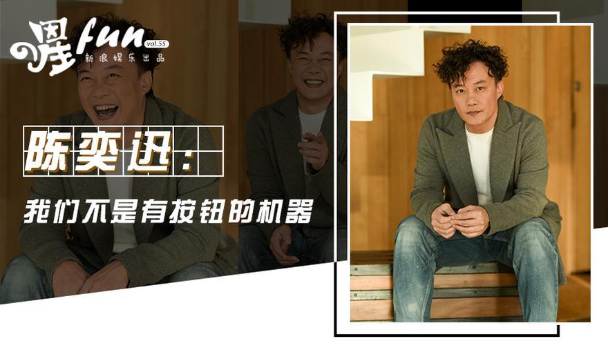 [星FUN]新浪娱乐独家对话陈奕迅