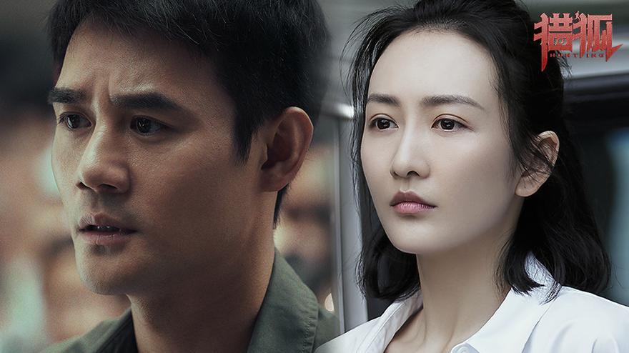 《猎狐》首曝片花 王凯王鸥联手侦破惊天骗局