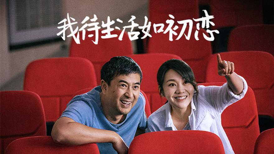 """《我待生活如初戀》首曝預告 張嘉譯閆妮聯袂""""搞藝術"""""""