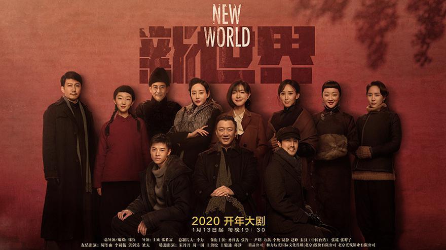 《新世界》開播曝終極預告 孫紅雷率數十明星逐一亮相