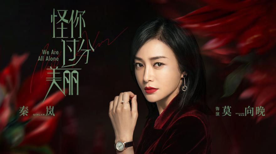 """《怪你過分美麗》首曝預告 秦嵐揭秘""""人間真實""""娛樂圈"""