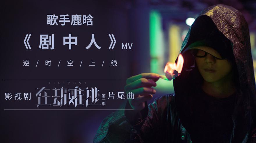 《在劫难逃》曝片尾曲MV 鹿晗双面造型游走黑暗光亮之间