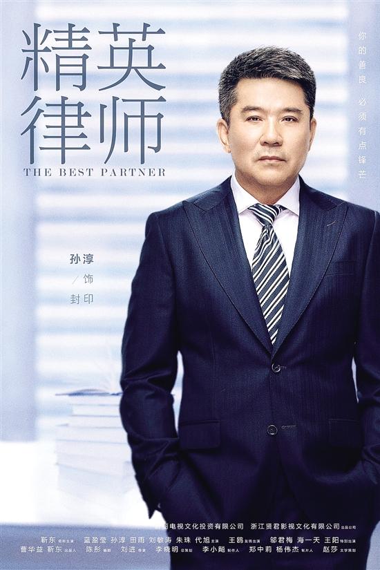 剧中,靳东打造高能职场,与孙淳[微博]等一众演技不俗的演员扮演的精英图片