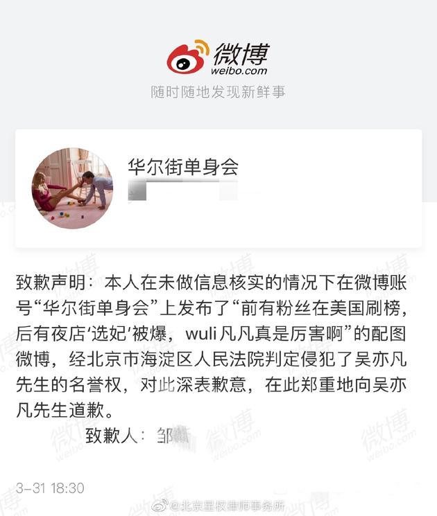 """曾造谣吴亦凡夜店""""选妃""""者发声明道歉:深表歉意"""