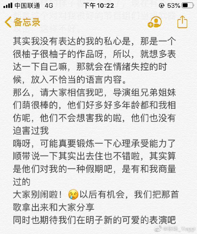 遭《明日之子》节目组压迫?张旸小智杨润泽回应
