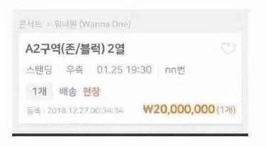 演唱会门票炒至12万元人民币一张。
