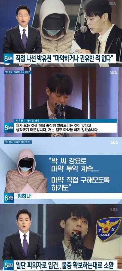 韩媒报道黄荷娜指控朴有天为吸毒共犯
