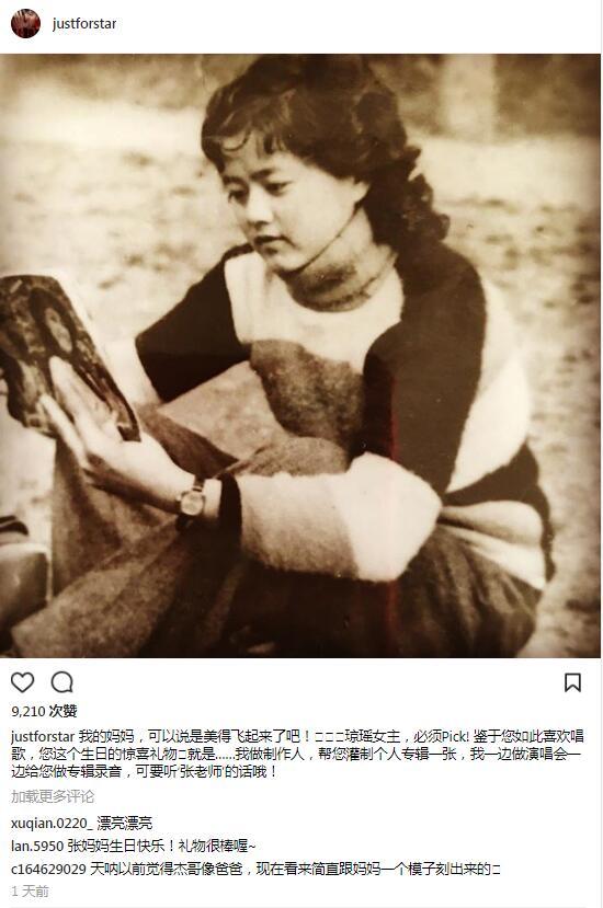 张杰晒妈妈年轻美照 还将为妈妈录专辑作为生日惊喜