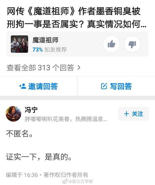 晋江辟谣提供证据导致作者被抓:法务会进行公证