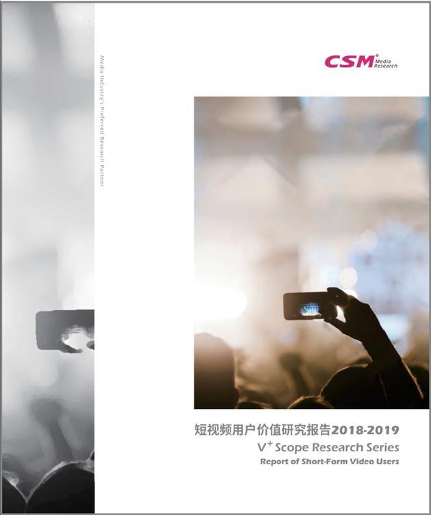《短视频用户价值研究报告2018-2019》封面