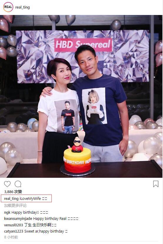丁子高生日高调示爱杨千嬅:我爱我的妻子