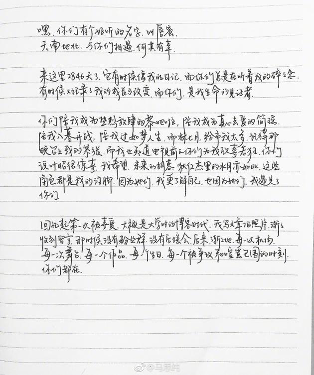 马思纯亲笔信