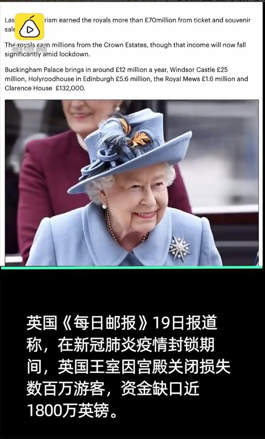 英国王室因宫殿关闭损失数百万游客