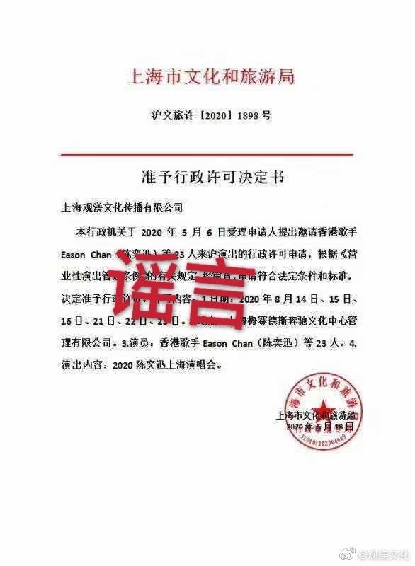 陈奕迅方辟谣上海演唱会不实消息 举办日期仍待定