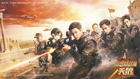 《反恐特战队之天狼》海报