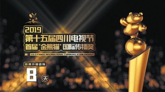 四川电视节新增国际传播奖 影视作品展播展映启动