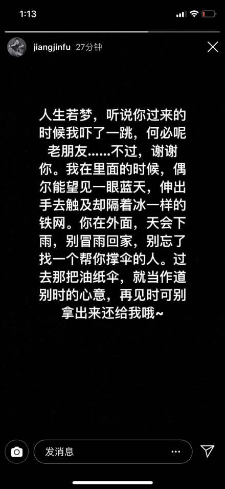 蒋劲夫发文