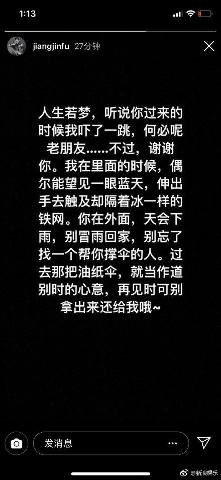 疑似蒋劲夫发文
