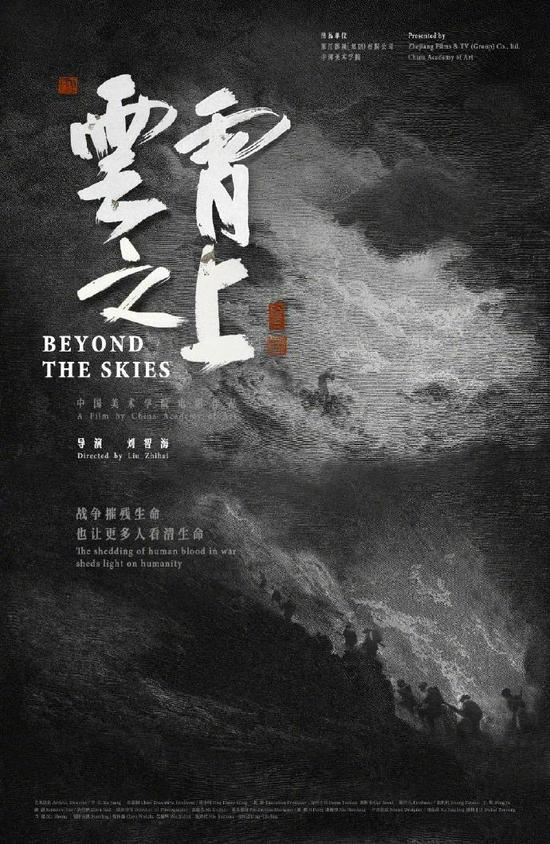 北影节闭幕巩俐姜文同台 《云霄之上》成最大赢家