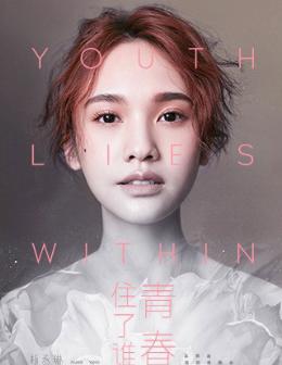 2018杨丞琳青春住了谁巡回演唱会-北京站