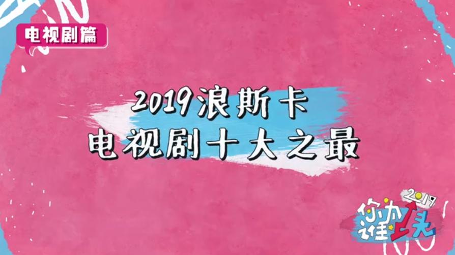 """2019""""電視劇十大之最""""揭曉 《陳情令》等上榜"""