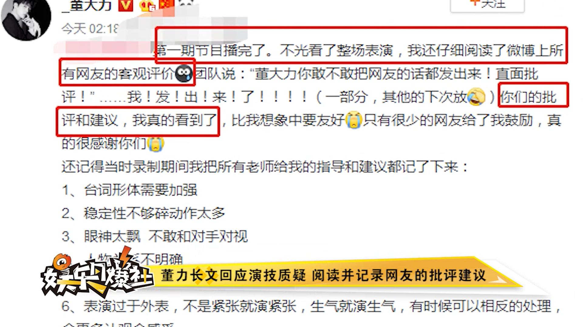 董力長文回應演技質疑 閱讀并記錄網友的批評建議