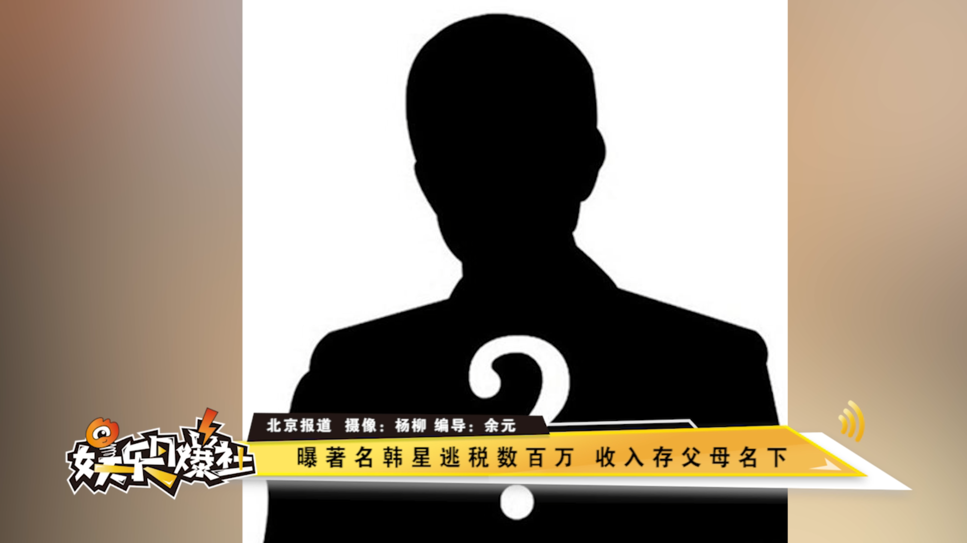 曝著名韓星逃稅數百萬 收入存父母名下