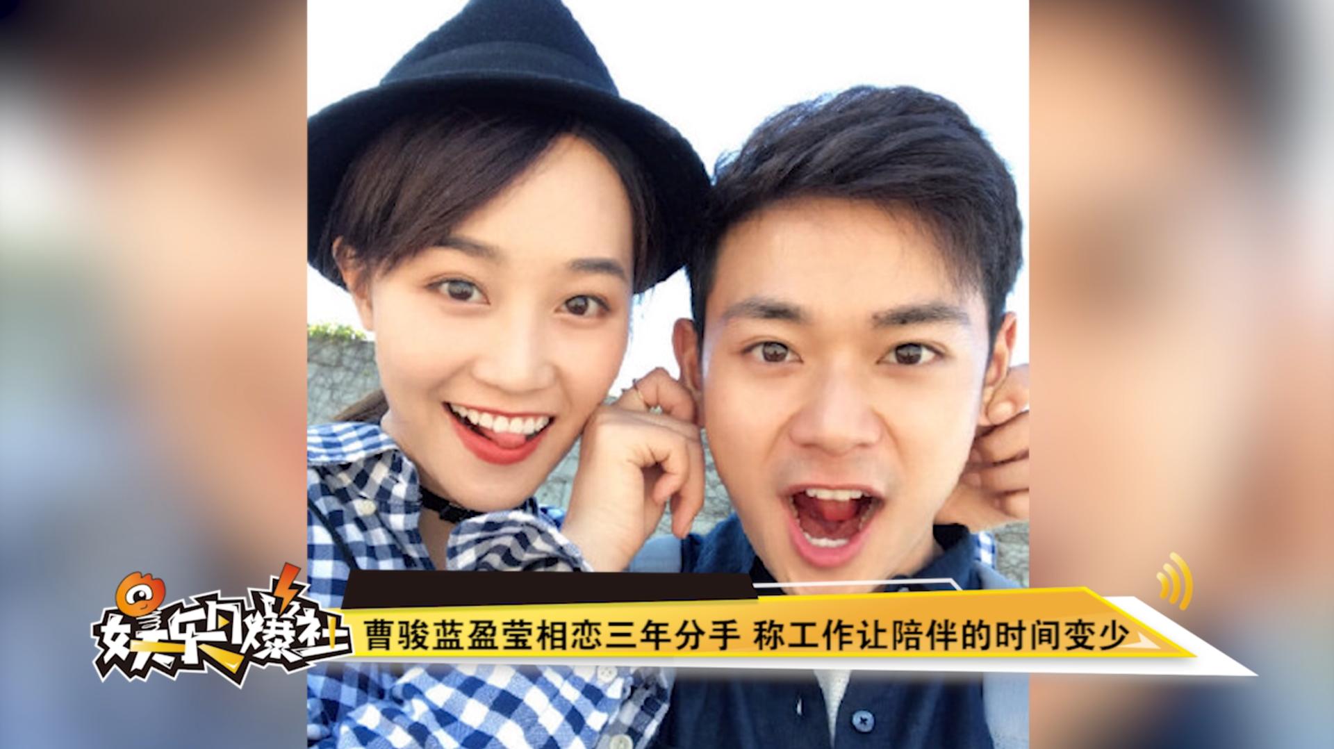 曹駿藍盈瑩相戀三年分手 稱工作讓陪伴的時間變少