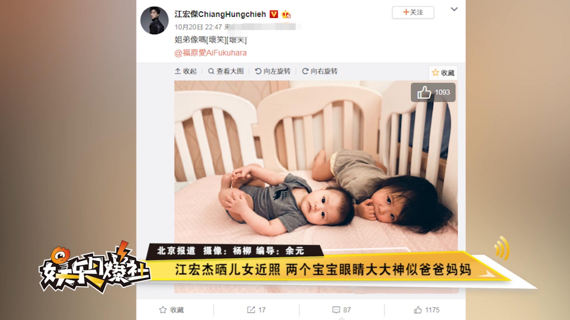 江宏杰曬兒女近照 兩個寶寶眼睛大大神似爸爸媽媽