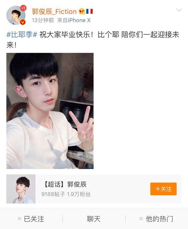 郭俊辰比耶自拍:陪你们一起迎接未来