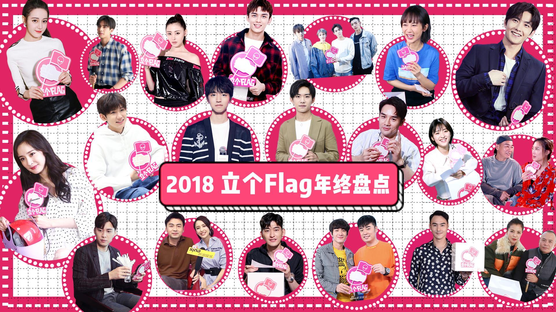 新浪娛樂2018年度盤點之2018和愛豆一起立個Flag