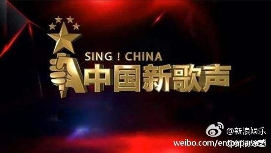 《中國新歌聲》