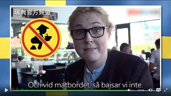 SVT辱华视频截图