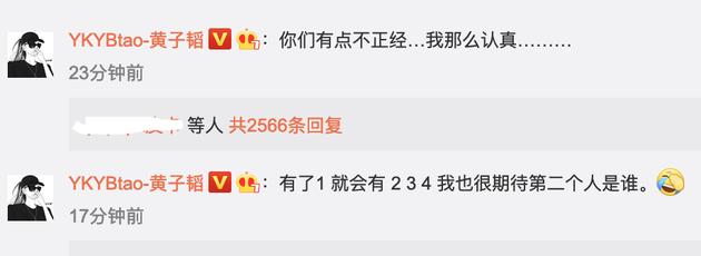 黄子韬幽默发文回应关注徐艺洋:我不再是0我是1